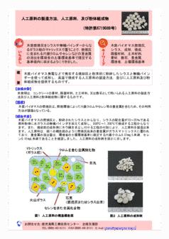 人工原料の製造方法,人工原料,及び粉体組成物