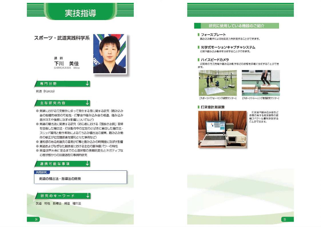 剣道の稽古法・指導法の開発