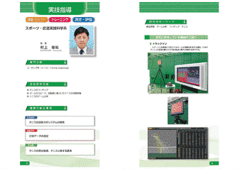 テニスの技術分析システムの開発 ほか