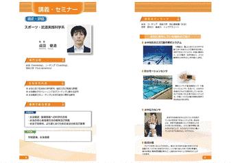水泳競技・指導現場への科学の活用 ほか