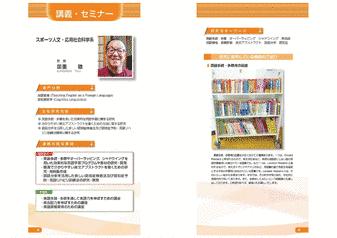 英語多読・多聴やオーバーラッピング、シャドウイングを用いた効果的な英語学習プログラムや教材の研究・開発 ほか