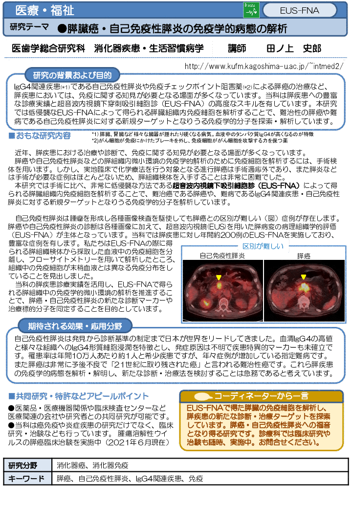 膵臓癌・自己免疫性膵炎の免疫学的病態の解析