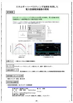 エネルギーハーベスティング技術を利用した 電力設備観測機器の開発
