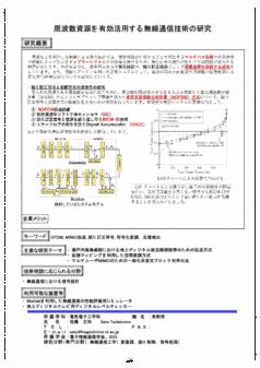 周波数資源を有効活用する無線通信技術の研究