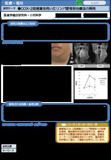 COXー2阻害薬を用いたリンパ管奇形治療法の開発