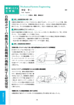 自動車ボデーの機構及び各種機械の機構に関する研究開発