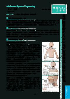 発声障害者のための発声支援装置に関する研究