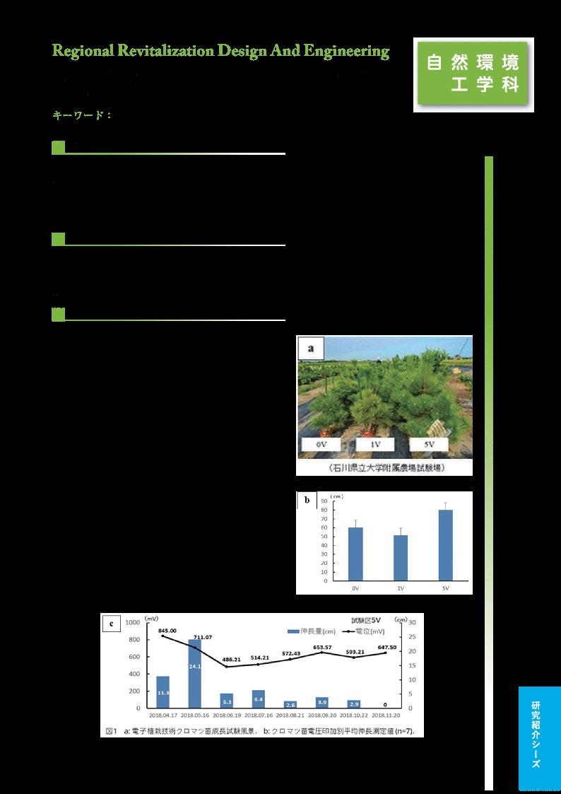 電子植栽技術による植物生体の活性化及び緑化保全への応用