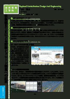 低価格RTKによる計測とドローン測量への応用