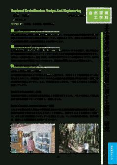 土木遺産の評価や利活用に関する調査・研究