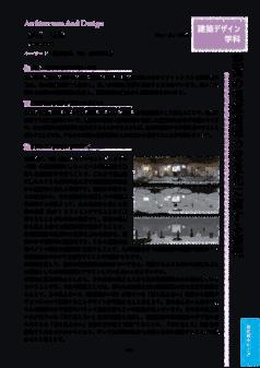 空間の視覚情報の定量化に関する研究